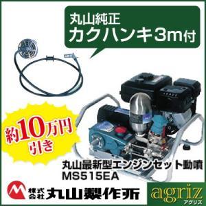 丸山製作所 エンジンセット動噴 MS515EA (丸山製作所純正カクハンキ3m付)(台数限定特価)|agriz