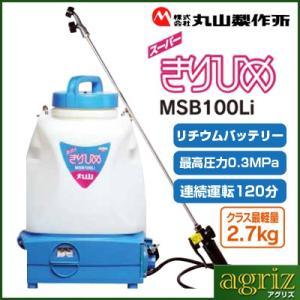 丸山製作所 バッテリー噴霧器(霧姫) MSB100Li|agriz