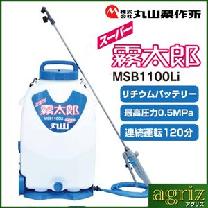 丸山製作所 充電式動力噴霧器(霧太郎) MSB1100Li (15Lタンク)|agriz