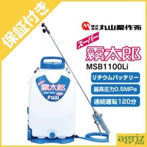 (プレミア保証付) 丸山 充電式動力噴霧器(霧太郎) MSB1100Li (15L)|agriz