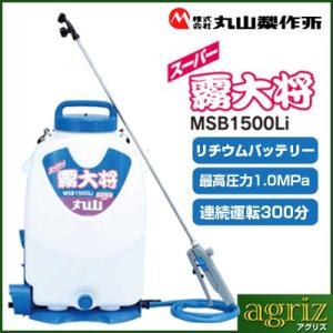 丸山製作所 充電式動力噴霧器(霧大将) MSB1500Li (15Lタンク)|agriz