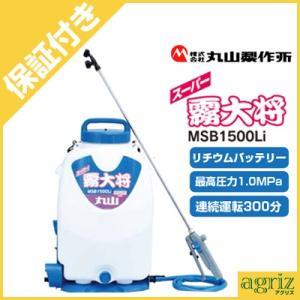 (プレミア保証付) 丸山 充電式動力噴霧器(霧大将) MSB1500Li (15L)|agriz