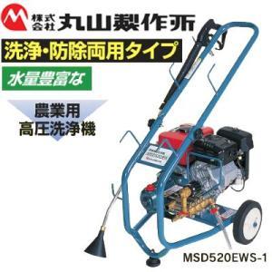 丸山製作所 農業用高圧洗浄機 MSD520EW-S-1 エンジン式高圧洗浄機 (洗浄・防除両用タイプ) (最高圧力5.0MPa) (最高吸水量20L/min)|agriz