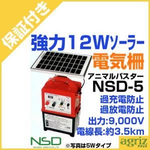 (プレミア保証付) ニシデン産業 電気柵 アニマルバスター NSD-5 (12Wソーラー付・内部バッテリーコード付・12Ahバッテリー付)|agriz