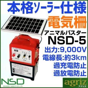 ニシデン産業 電気柵 本体 アニマルバスター NSD-5 「ソーラーパネル付・内部バッテリーコード 付・シールドバッテリー付」 agriz