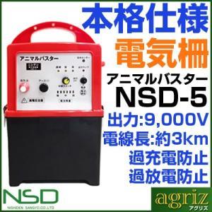 ニシデン産業 電気柵 本体 アニマルバスター NSD-5 「電源別売」 外部バッテリーコード付 過充電・過放電防止回路付!|agriz