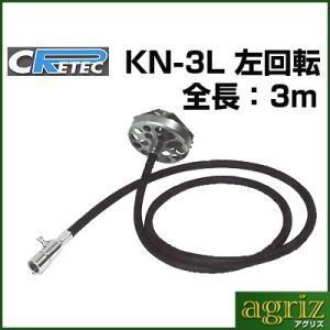 クリテック カクハンキ(撹拌機) 長さ:3m KN-3L 左回転仕様 (L型ジョイント付)|agriz