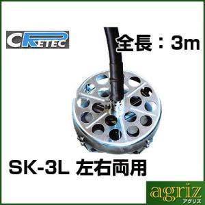 クリテック カクハンキ(撹拌機) 長さ:3m SK-3L 両回転仕様 (L型ジョイント付)|agriz