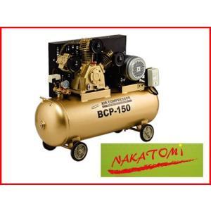 ナカトミ 5HPベルト式コンプレッサーBCP-150|agriz