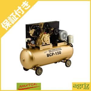 (プレミア保証付) ナカトミ 5HPベルト式コンプレッサー BCP-150|agriz