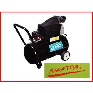 ナカトミ エアーコンプレッサー5点セットCP-2000N|agriz
