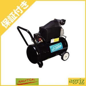 (プレミア保証付) ナカトミ エアーコンプレッサー5点セット CP-2000N|agriz