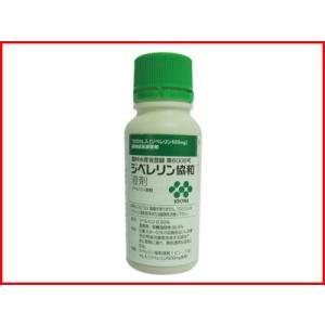 (農薬)ジベレリン液剤 100cc(園芸用 植調剤)|agriz