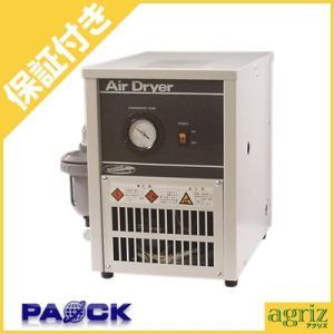 (プレミア保証付) パオック アグリカルチャー 冷凍式エアドライヤ AG-470CAD agriz