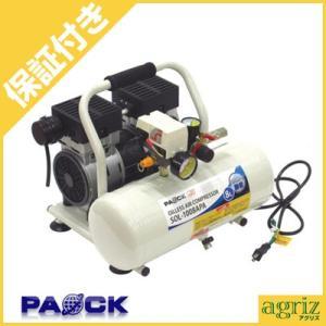 (プレミア保証付) パオック 静音アルミタンクオイルレスコンプレッサー SOL-1008APA|agriz