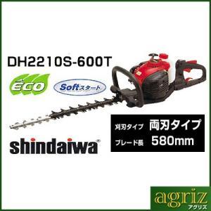 新ダイワ ヘッジトリマーDH2210S-600T(580mm)(両刃タイプ)(トリガースロットル) agriz