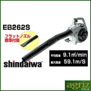 新ダイワ エンジン ブロワー ブロアー EB262S (手持ち式)|agriz