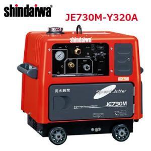 新ダイワ 高圧洗浄機 JE730M-Y320A エンジン式高圧洗浄機 (防音タイプ(樹脂ボディ)) (吐出圧力:6.9Mpa) (吐出量30L/min)|agriz