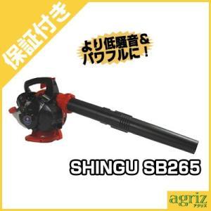 (プレミア保証プラス付) シングウ エンジンブロワー ブロアー SB265 (手持ち式)|agriz