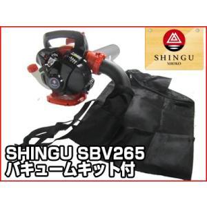 シングウ エンジンブロワー ブロアー SBV265(手持ち式)(バキューム装置付き)|agriz