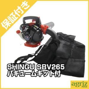 (プレミア保証プラス付) シングウ エンジンブロワー ブロアー SBV265(手持ち式)(バキューム装置付き)|agriz