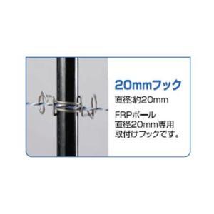 末松電子 電気柵 電柵 資材 20mmフック ガイシ FRPポール用フック (直径20mmポール用フック 50個入)|agriz