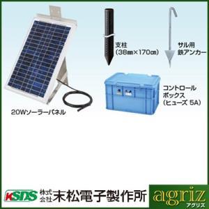 末松電子 電気柵・電柵 資材 20Wソーラーパックセット 電気柵資材(出力DC12V(20W))ソーラーパネル