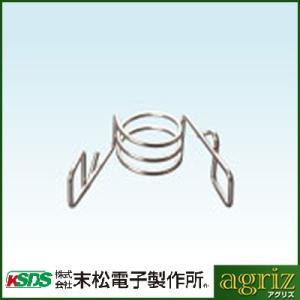 末松電子 電気柵・電柵 資材 サル用 22mmフック(おじろ用心棒)100個入|agriz