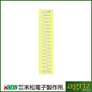 末松電子 電気柵 電柵 資材 サル用 おじろスプリング 22mm (おじろ用心棒) 75個入|agriz