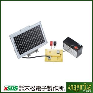 末松電子 電気柵 電柵 資材 ソーラーパネル 5W ソーラーパックセット|agriz