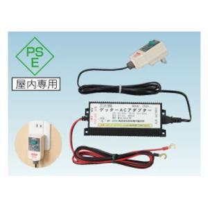 末松電子 電気柵・電柵 資材 ACアダプター(12V専用の本器が家庭用100Vで使用できます)|agriz