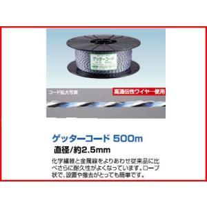 末松電子 電気柵 電柵 資材 ゲッターコード 500m巻 柵線 電柵ロープ|agriz