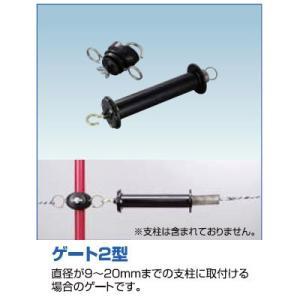 末松電子 電気柵 電柵 資材 ゲート2型 (取付可能支柱径:9〜20mm 2個入)|agriz