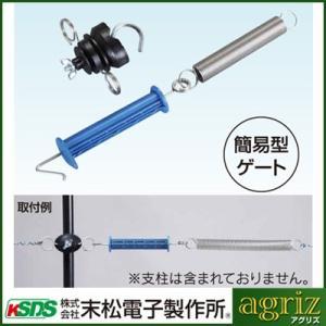 末松電子 電気柵 電柵 資材 ゲート3型 (取付可能支柱径:9〜20mm 2個入)|agriz