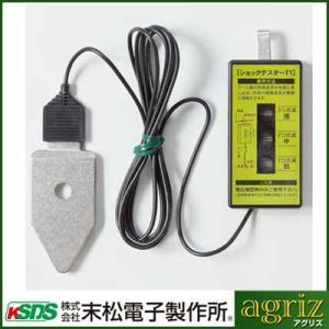 末松電子 電気柵 電柵 資材 ショックテスターT1 検電器|agriz