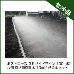 住化農業資材 ミストエース 35サイドライン 100m巻 片側 霧状噴霧散水 10cmピッチ 2本セット 潅水チューブ 灌水チューブ|agriz
