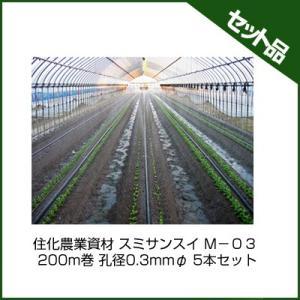 住化農業資材 スミサンスイ M−03 200m巻 孔径0.3mmφ 5本セット 潅水チューブ 灌水チューブ|agriz