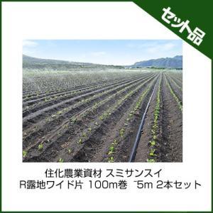 住化農業資材 スミサンスイR露地ワイド片 100m巻  ~5m 2本セット 潅水チューブ 灌水チューブ|agriz