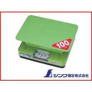 シンワ 簡易自動はかり 取引証明以外用ほうさく100kg|agriz