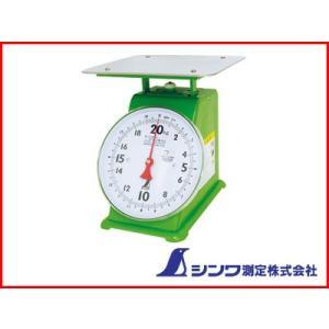 シンワ 上皿自動はかり 取引証明用 20kg|agriz