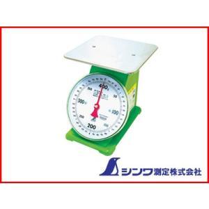 シンワ 上皿自動はかり 取引証明用 400g|agriz