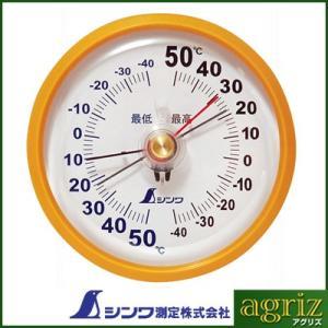 シンワ測定 温度計 最高・最低 D-9 丸型 10cm|agriz