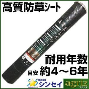 シンセイ 高質防草シート ブラック 2×50m 2本入 (135g/m2) 目安4〜6年 agriz