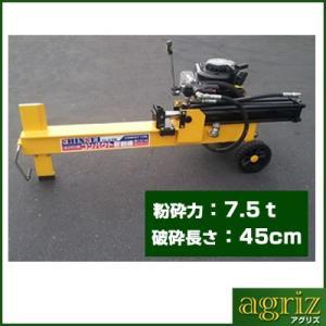 薪割り機 エンジン式 7.5トン 油圧コンパクトタイプ BE7.5T-45 (薪割機)(メーカー直送)(営業所渡し)|agriz