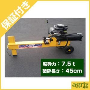 (プレミア保証プラス付) 薪割り機 エンジン式 7.5トン 油圧コンパクトタイプ BE7.5T-45 (薪割機)(メーカー直送)(営業所渡し) agriz