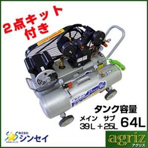 ベルト式 電動エアーコンプレッサー EBJ-64 (64Lタンク)(Wタンクタイプ)(メーカー直送)(エアコンプレッサー)(2点キット付き) agriz