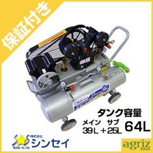 (プレミア保証付) シンセイ エアーコンプレッサー 電動 ベルト式 EBJ-64(Wタンク) agriz