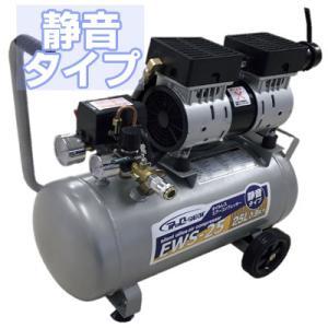 静音オイルレスコンプレッサー EWS-25【25Lタンク】