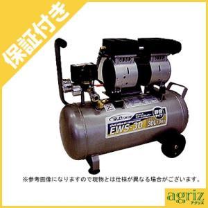 (プレミア保証付) シンセイ エアーコンプレッサー 電動 静音 オイルレス EWS-30|agriz