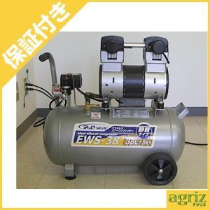 (プレミア保証付) シンセイ エアーコンプレッサー 電動 静音 オイルレス EWS-38|agriz